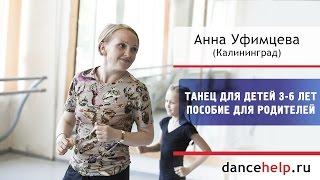 №414 Танец для детей 3-6 лет. Пособие для родителей. Анна Уфимцева, Калининград