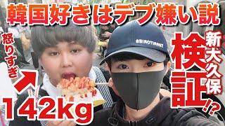 【食べ歩き?】新大久保の最高の楽しみ方を教える!デブデブ言うな!喋ってばかりで食べ歩かない!あっ韓国好き必見だよ。
