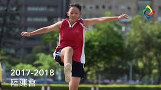 Publication Date: 2017-10-19 | Video Title: 2017-2018年度陸運會