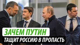 Зачем Путин тащит Россию в пропасть