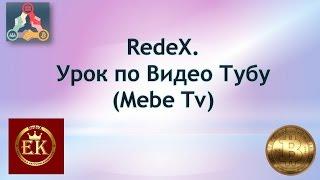 RedeX  Урок по Видео Тубу Лада Логинова.