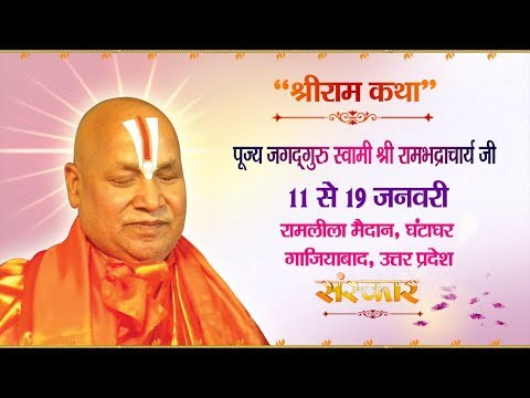 Shri Ram Katha By Rambhadracharya Ji - 13 January | Ghaziabad | Day 3