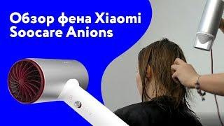 Обзор фена Xiaomi Soocare Anions | От «Румиком», магазина Xiaomi