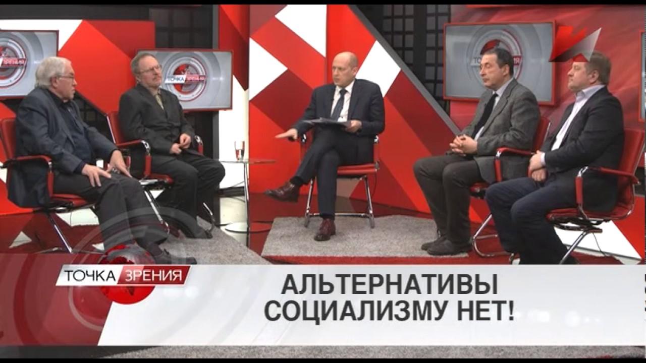 Альтернативы социализму нет! (07.04.2017)