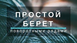 Самый простой берет поворотными рядами (для вязания прямыми спицами) | ANNETORIUM knits