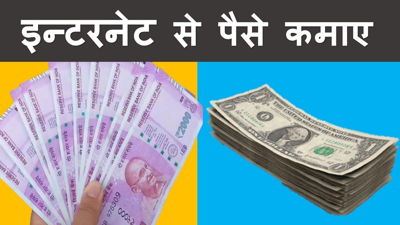 5 Real Ways to Earn Money Online from Internet | इन्टरनेट से घर बैठे पैसे कमाने के तरीके