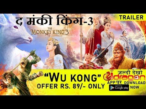 "Download 🔥The Monkey King 3 Official Hindi Trailer | ""स्पेशल ऑफ़र"" Wu Kong -Only on iDragon App पर जल्दी देखो"