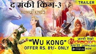 "🔥The Monkey King 3 Official Hindi Trailer | ""स्पेशल ऑफ़र"" Wu Kong -Only on iDragon App पर जल्दी देखो"