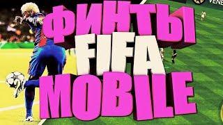 ФИНТЫ В FIFA MOBILE