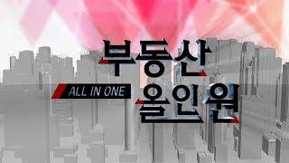 부동산 올인원1143회…