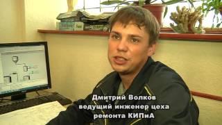 Наши люди_ведущий инженер КИПиА Дмитрий Волков