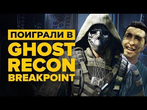 Поиграли в Ghost Recon Breakpoint. И всё-таки Wildlands 2!