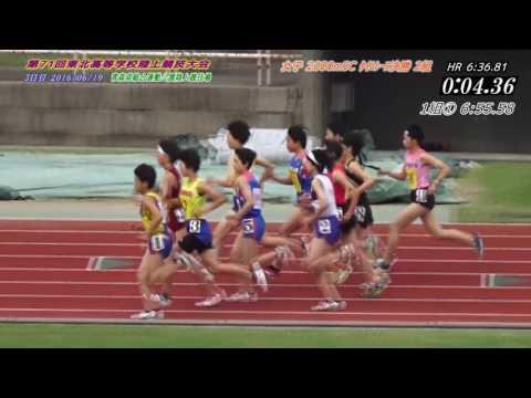 2016東北高校総体 女子2000mSCタイムレース決勝 - YouTube