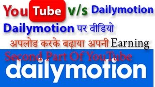 How to make money by uploading videos on Dailymotion like Youtube | In Hindi-In Urdu