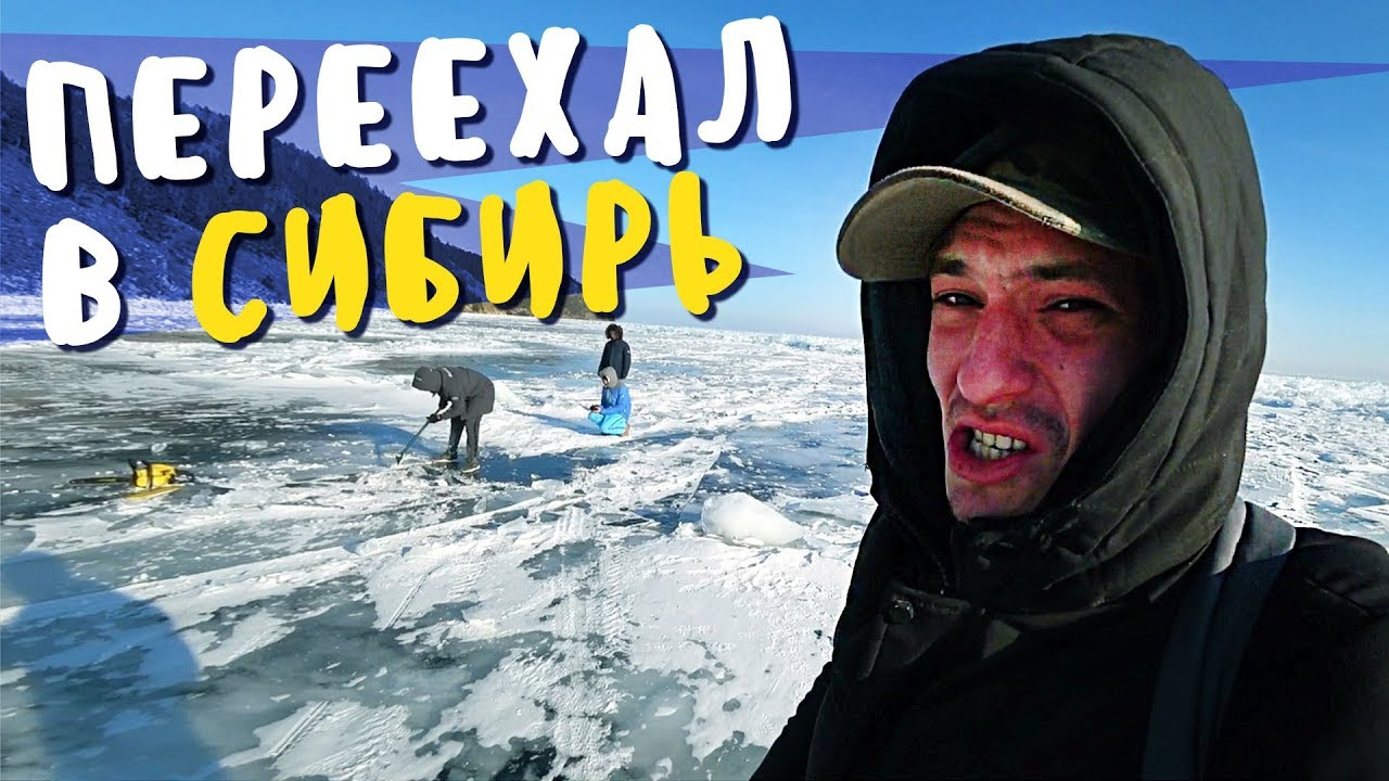 Какой Байкал зимой? Цены в Иркутске / Снял квартиру / Сибирь 2019