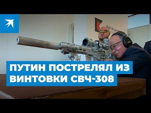 Стрельба Путина из винтовки СВЧ-308 в парке «Патриот»: 4 попадания с 600 метров