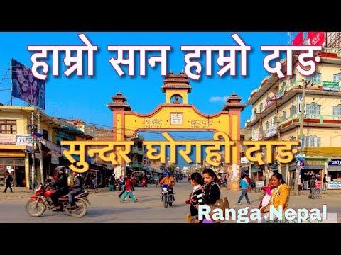 सुन्दरनगर घोराही शहर दाङ घोराही // Ghorahi bazar