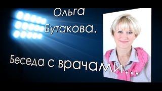 ПИТАНИЕ ДЛЯ КРАСОТЫ и МОЛОДОСТИ ! О.Бутакова