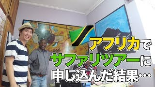 アフリカ・タンザニアに到着!サファリツアーに申し込んだ結果…