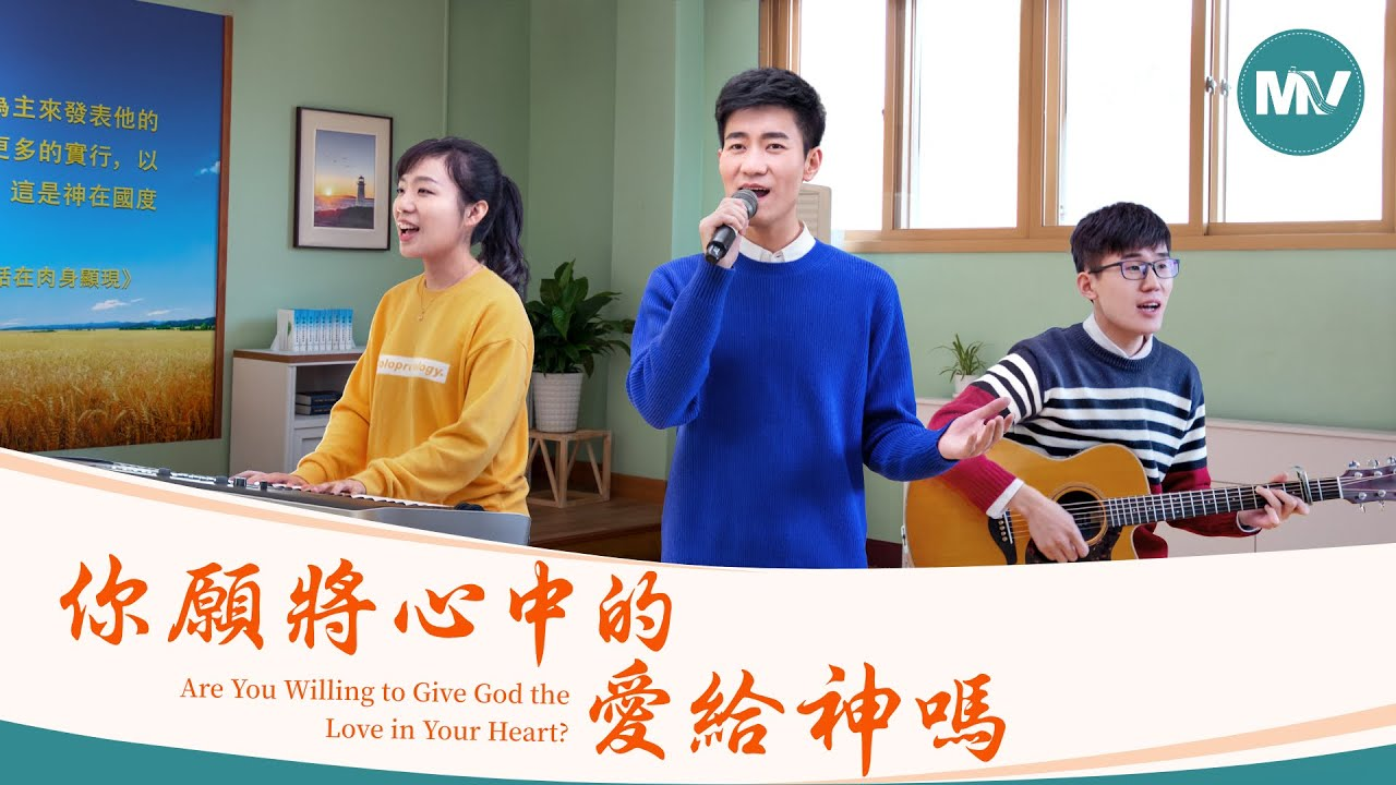 赞美歌曲《你愿将心中的爱给神吗》【诗歌MV】