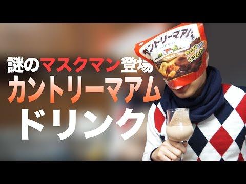 【最新お菓子事情】カントリーマァム飲料をフライングゲット!? 
