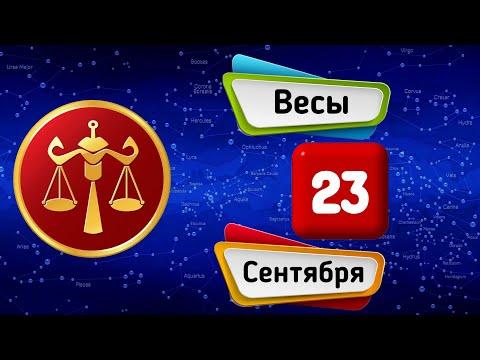 Гороскоп на завтра /сегодня 23 Сентября /ВЕСЫ /Знаки зодиака /Ежедневный гороскоп на каждый день