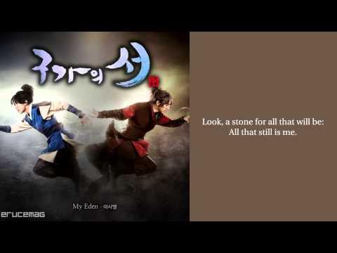 Yisabel   My Eden Gu Family Book OST   Lyrics Eng Subs