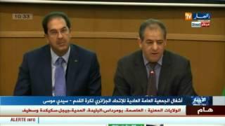 وزير الرياضة الهادي ولد علي يترأس جلسة  أشغال الجمعية العامة للإتحاد الجزائري  لكرة القدم