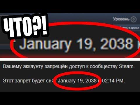 БАН В СТИМЕ ДО 2038 ГОДА! САМЫЕ СТРАННЫЕ АККАУНТЫ В STEAM, О КОТОРЫХ ТЫ НЕ ЗНАЛ