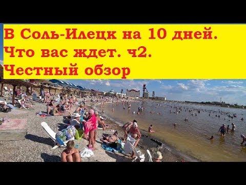 Подробный обзор #Сольилецк их озер, новый сезон #2