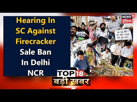 Hearing in SC against Firecracker sale Ban in Delhi NCR | TOP18 बड़ी ख़बर | News18 India