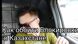 Блокировка Ютуба в Казахстане/Как Обойти?