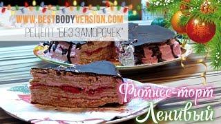 """Рецепт диетического торта """"Ленивый"""""""