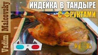 3D strereo red-cyan Рецепт индейка в тандыре с фруктами. Мальковский Вадим
