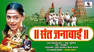 Sant Janabai - Marathi Movie - Sumeet Music