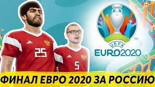 ФИНАЛ ЕВРО 2020 ЗА РОССИЮ КОНЕЦ КАРЬЕРЫ КИКАБИДЗЕ