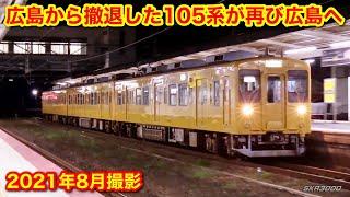 【JR西日本 宇部線を走る105系が広島へ回送 2021.8】