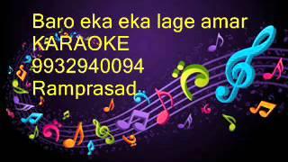 Baro eka eka lage amar Karaoke by Ramprasad 9932940094