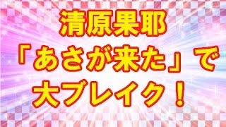 清原果耶「あさが来た」で超話題!大ブレイク間違いなし! NHK朝の連続...