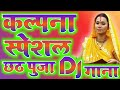 Kalpna Chhath Dj Remix Song 2019 || Jore Jore Supwa Tohe Chadhabo Na Chhath Puja Hitech Dj