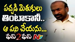 Anantapur Urban MLA Prabhakar Chowdary Exclusive Interview || Face to Face || NTV