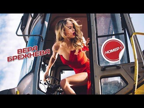 Вера Брежнева - Номер 1 (Original Mix)