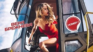 Download Вера Брежнева - НОМЕР 1 (Official video) Mp3 and Videos