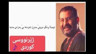 Ahmet Kaya - Kum gibi | Ba zhernusi Kurdi ( Kurdish Subtitle )