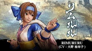 RIMURURU: SAMURAI SHODOWN / SAMURAI SPIRITS – DLC Character #1 Trailer (Japan / Asia)