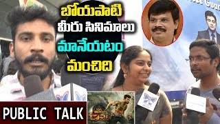 Vinaya Vidheya Rama Public Talk | Vinaya Vidheya Rama Review & Rating | Friday Poster