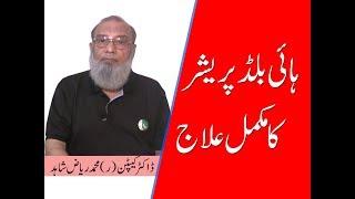 High Blood Pressure Hypertension Treatment In Urdu//High Blood Pressure Ka ilaj..Dr M.Riaz Shahid