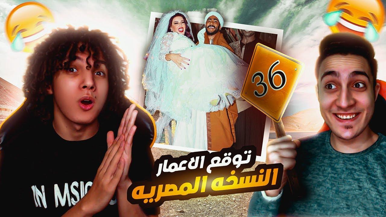 تحدي توقع اعمار الممثلين النسخة المصرية 😂😂