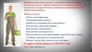 Электрик на дом Новосибирск  Услуги, вызов электрика.(, 2013-12-19T21:09:06.000Z)