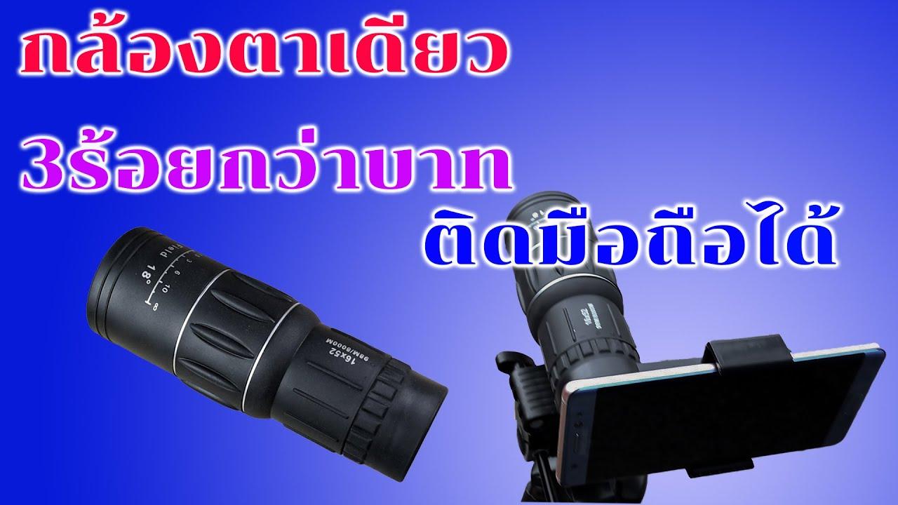 Review : กล้องส่องทางไกล ตาเดียว Monocular 16x52 ส่องก็ได้ ถ่ายรูปผ่านมือถือก็ดี